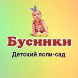 Детский сад Бусинки, фото №1