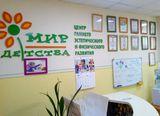 Детский сад Мир детства, фото №1