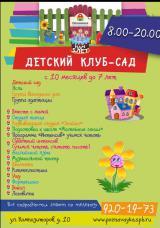 Детский сад Познавайка, фото №7